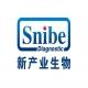 深圳市新产业生物医学工程股份有限公司