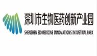 深圳市生物医药创新产业园区招聘专区