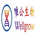 深圳唯公生物科技有限公司